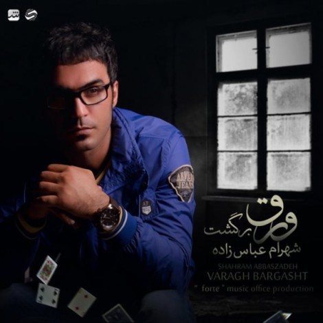 Shahram Abbaszadeh - 'Varagh Bargasht'