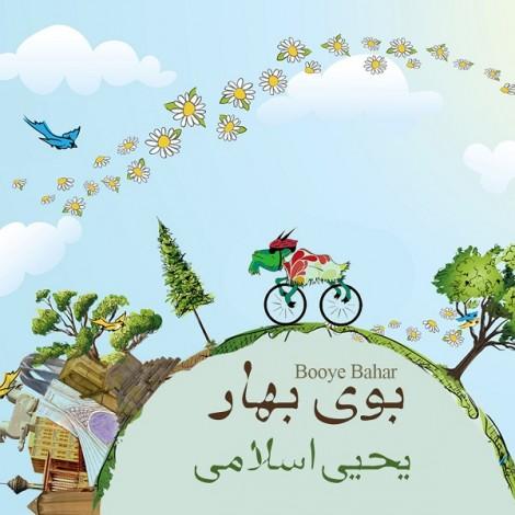 Yahya Eslami - 'Booye Bahar'