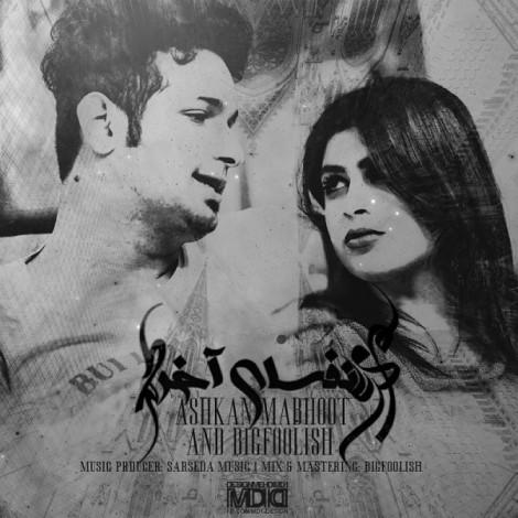 Ashkan Mabhoot - 'Nafasaye Akhar (Ft Bigfoolish)'