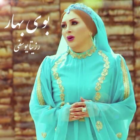 Rozita Yousefi - 'Booye Bahar'