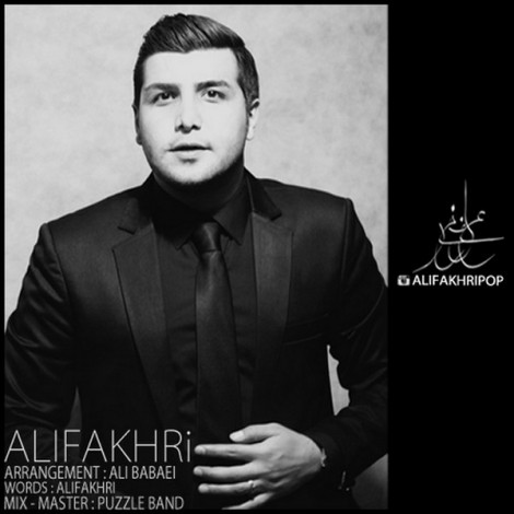 Ali Fakhri - 'Ye Hali Daram In Roza'