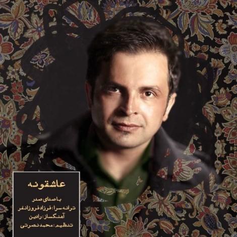 Ali Sadr - 'Asheghooneh'