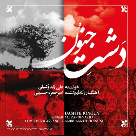 Ali Zand Vakili - 'Maghame Gele Va Darah'