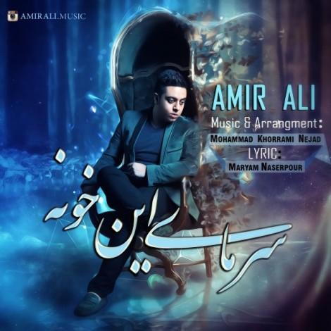 Amir Ali - 'Sarmaye In Khoone'