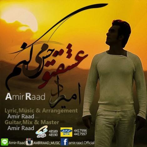 Amir Raad - 'Eshgheto Hess Mikonam'