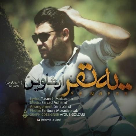 Arshavin - 'Ye Nafar'