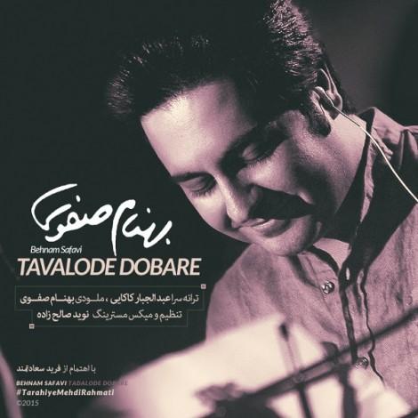 Behnam Safavi - 'Tavalode Dobareh'