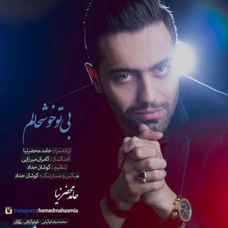 Hamed Mahzarnia - 'Bi To Khoshhalam'