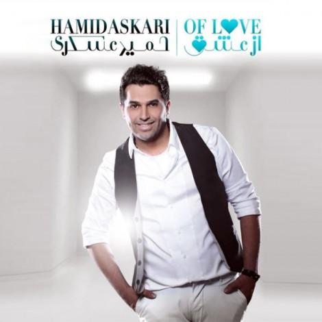 Hamid Askari - 'Khat Be Khat'