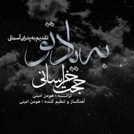 Hojjat Khorasani - 'Be Yade To'