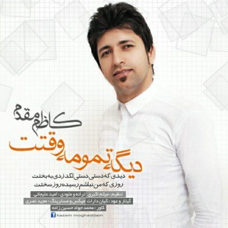 Kazem Moghaddam - 'Dige Tamoome Vaghtet'
