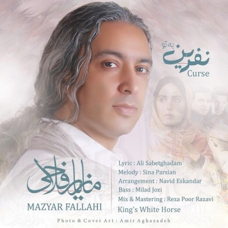 Mazyar Fallahi - 'Nefrin Be To'
