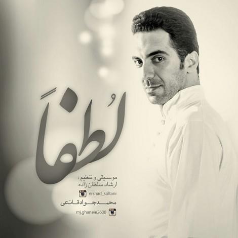 Mohammad Javad Ghanaei - 'Lotfan'