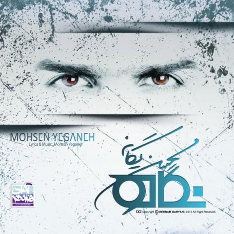 Mohsen Yeganeh - 'Cheghadr Dir'