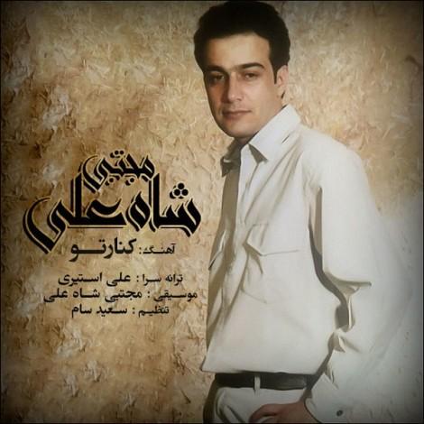 Mojtaba Shah Ali - 'Kenare To'