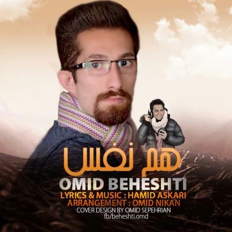 Omid Beheshti - 'Ham Nafas'