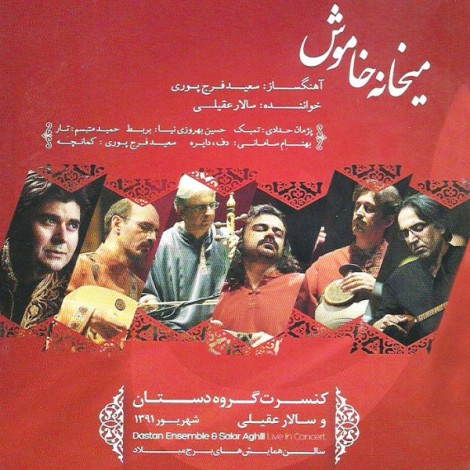 Salar Aghili - 'Saz o Avaz'