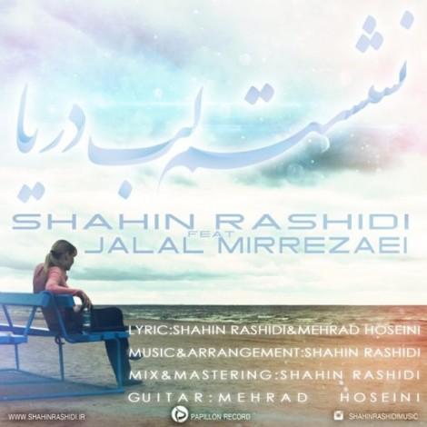 Shahin Rashidi - 'Neshastam Labe Darya (Ft Jalal MirRezaei)'