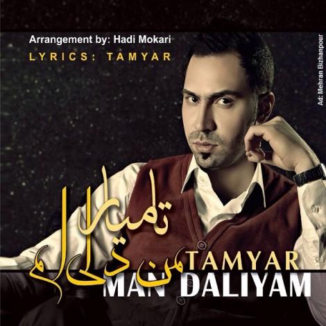 Tamyar - 'Tabriz'