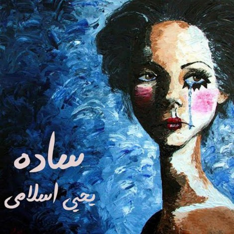 Yahya Eslami - 'Sade'