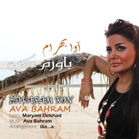 Ava Bahram - 'Bavaram Kon'