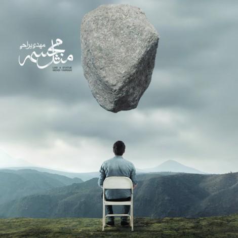 Mehdi Yarrahi - 'Ashoob'