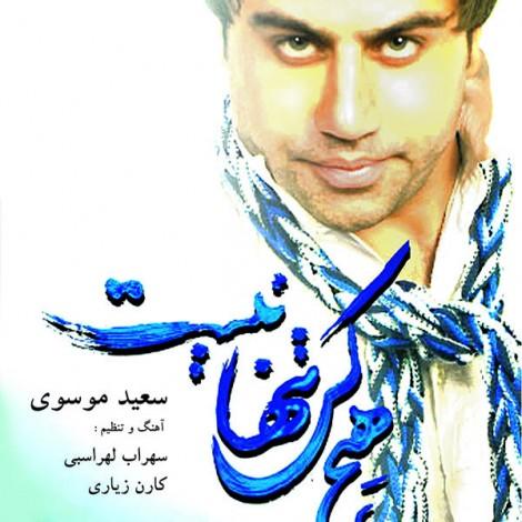 Saeed Mousavi - 'Asemonia'