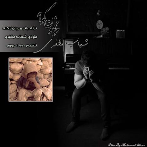 Shahab Mozaffari - 'Khonamoon Koo'