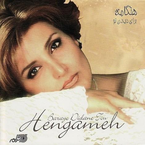 Hengameh - 'Bi To Hargez'