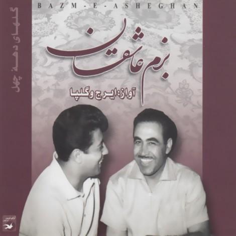 Iraj & Golpa - 'Bazme Asheghan (Avaz Va Taar)'