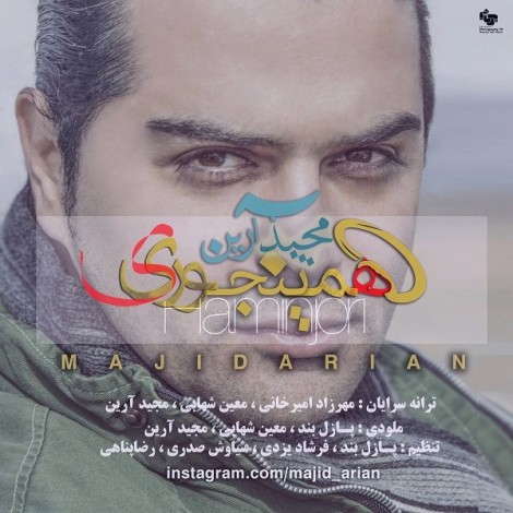 Majid Arian - 'Noghte Payan'