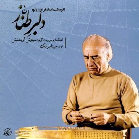 Sina Sarlak - 'Saz Va Avaz Gusheye Daramad Bayate Rajeh Forud'