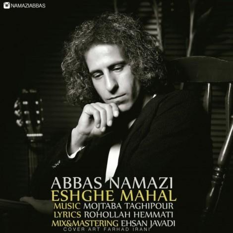 Abbas Namazi - 'Eshghe Mahal'
