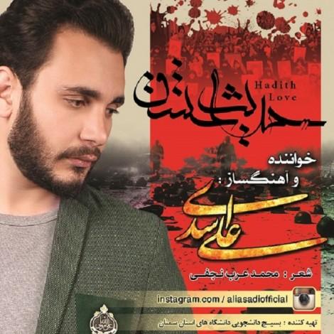 Ali Asadi - 'Hadise Eshgh'