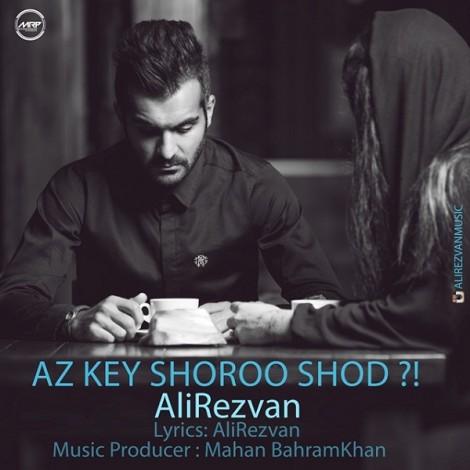Ali Rezvan - 'Az Key Shoroo Shod'