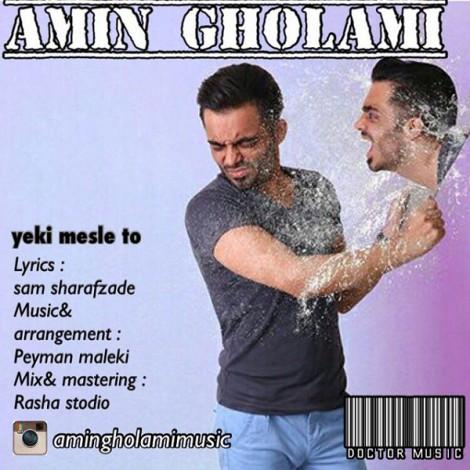 Amin Gholami - 'Yeki Mesle To'