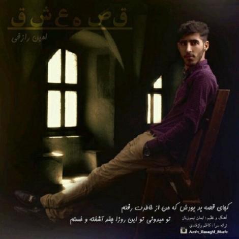 Amin Razeghi - 'Gheseye Eshgh'