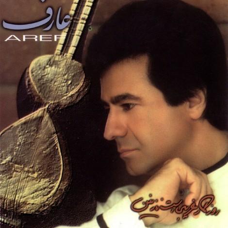 Aref - 'Nemidoonam'