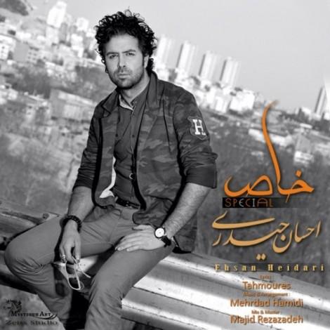 Ehsan Heidari - 'Khas'