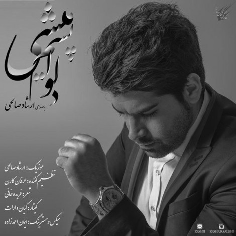 Ershad Salehi - 'Delvapasam Mishi'