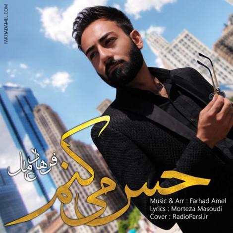 Farhad Amel - 'Hess Mikonam'