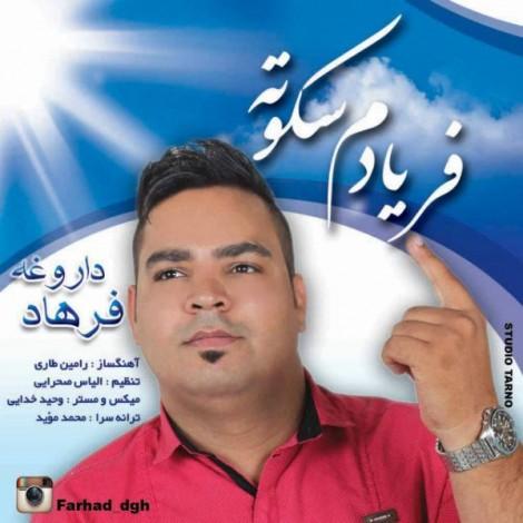 Farhad Daroghe - 'Faryadam Sokoote'