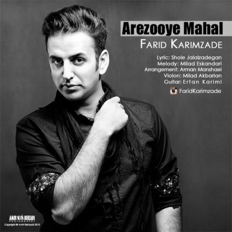Farid Karimzade - 'Arezooye Mahal'