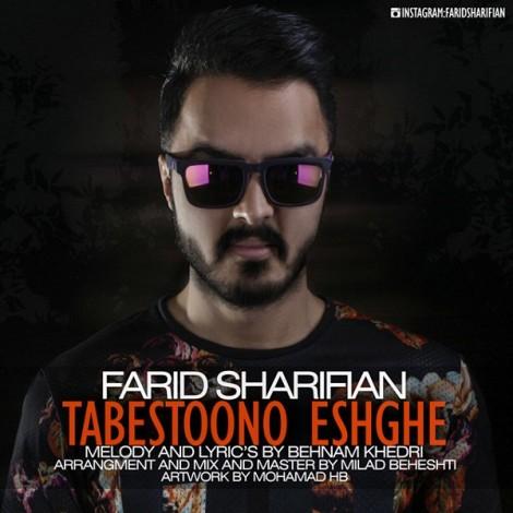 Farid Sharifian - 'Tabestoono Eshghe'