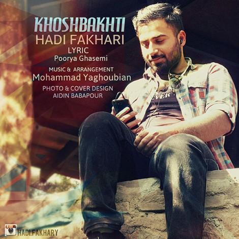 Hadi Fakhari - 'Khoshbakhti'