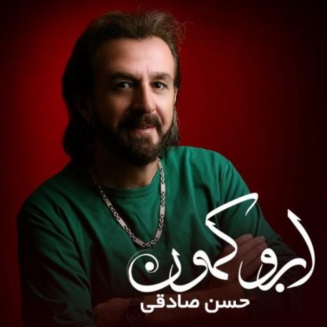 Hasan Sadeghi - 'Zaboon Baz'