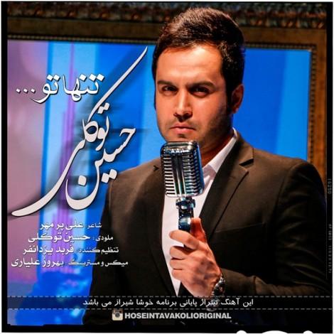 Hossein Tavakoli - 'Tanha To'