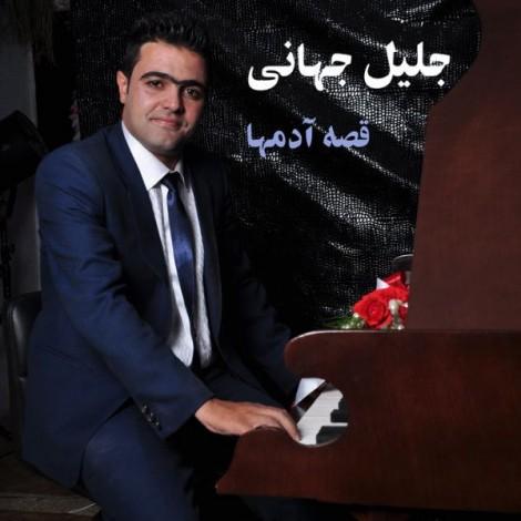 Jalil Jahani - 'Gheseh Aadamhaa'
