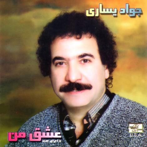 Javad Yasari - 'Eshghe Man'