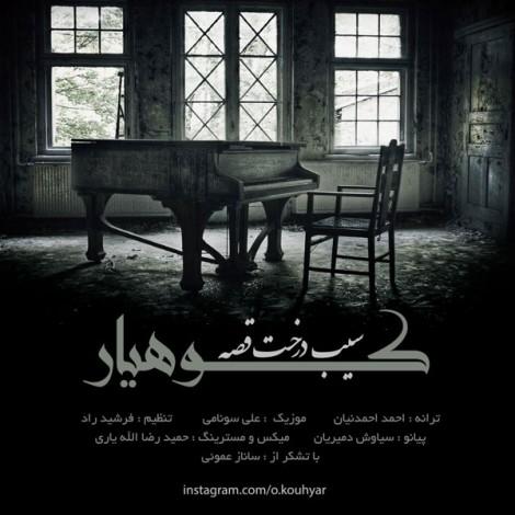 Kouhyar - 'Sibe Derakhte Ghesseh'